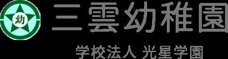 学校法人 光星学園 三雲幼稚園 | 滋賀県 湖南市 幼稚園