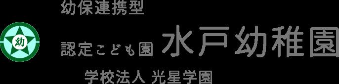 学校法人 光星学園 認定こども園水戸幼稚園 | 滋賀県 湖南市 幼稚園